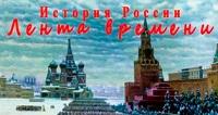 История России лента времени