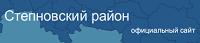 Официальный сайт администрации Степновского муниципального района Ставропольского края