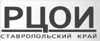 РЦОИ Ставропольский край